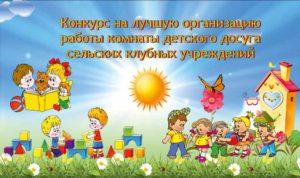 Районный конкурс на лучшую организацию работы комнаты детского досуга сельских клубных учреждений