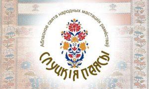 Областной праздник народных художественных ремёсел «Слуцкие пояса»