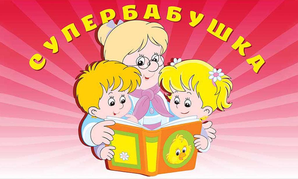 Районная конкурсная шоу-программа «Супербабушка»