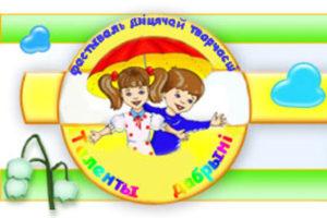 Районный фестиваль детского творчества «Таленты дабрыні»