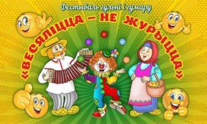 Районный фестиваль игры и юмора «Весяліцца – не журыцца»