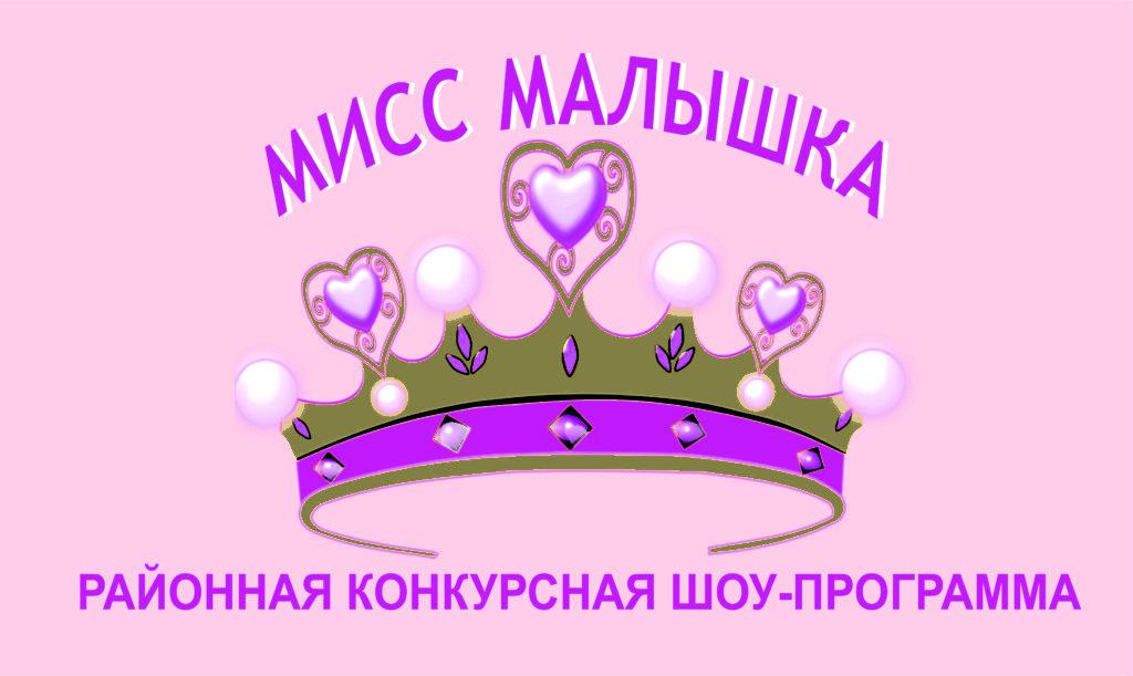 Районная конкурсная шоу-программа «Мисс-малышка»