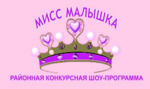 Районная конкурсная шоу-программа «Мисс Малышка»