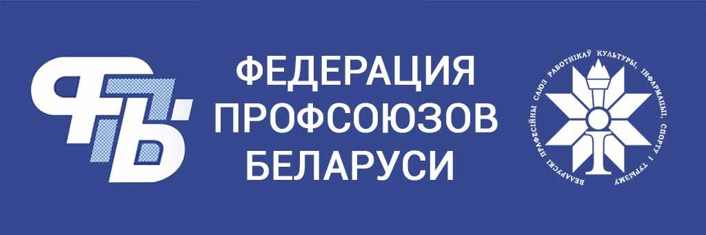 Слуцкая районная организация Белорусского профессионального союза работников культуры, информации, спорта и туризма