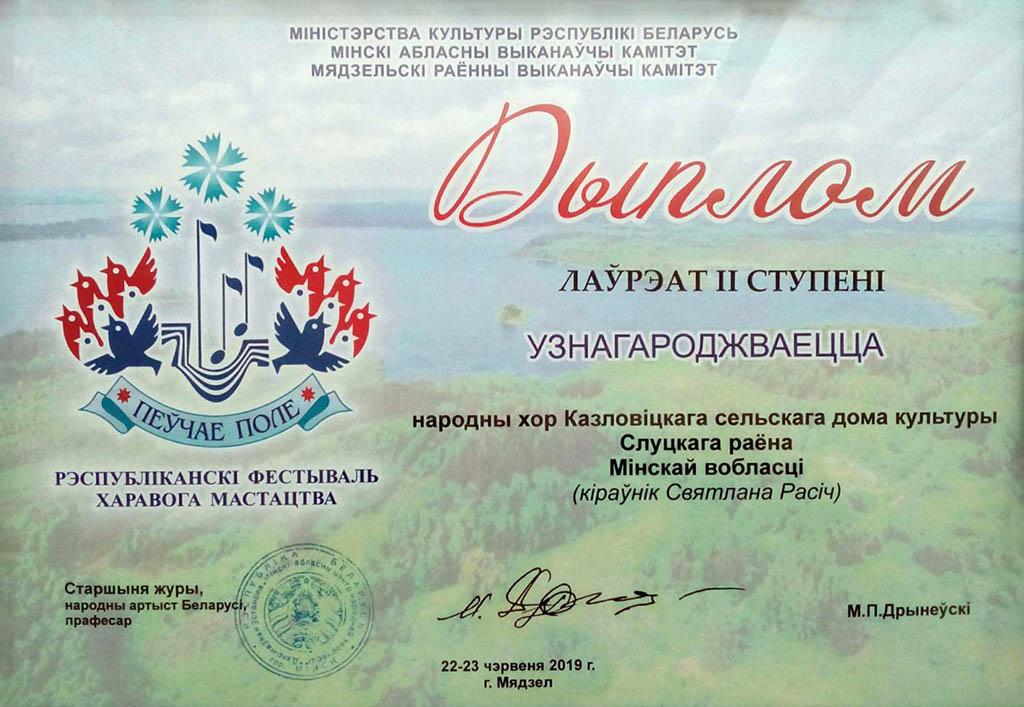 В этот раз народный хор Козловичского сельского дома культуры на республиканском фестивале хорового искусства «Пеўчае поле» награждён Дипломом 2 степени