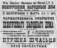Программа открытия Белорусского народного дома 9 марта 1919 года. Это и есть та самая «Беларуская Хатка» на Конской площади. В программе указан концерт хора под управлением «т. Терявскаго» – Владимира Терравского.