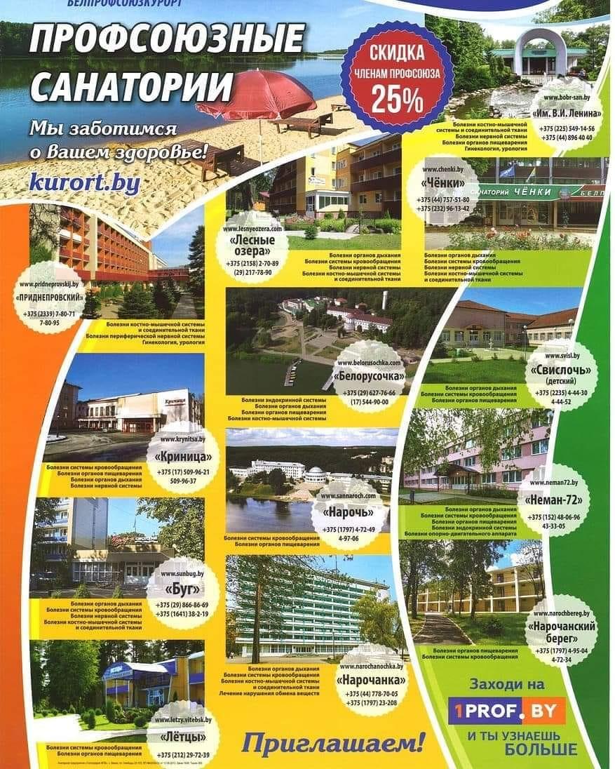 Профсоюзные санатории Беларуси
