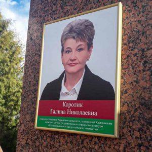 Галина Николаевна Королик
